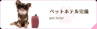 ペットホテル完備